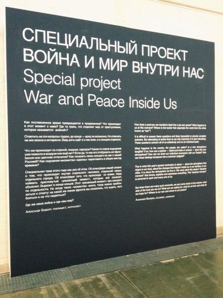 война и мир внутри нас